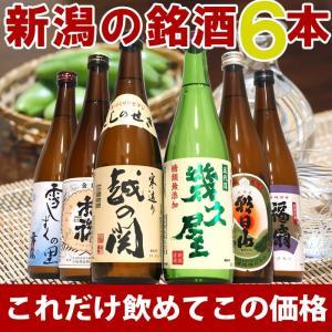 (越後の華)新潟地酒飲み比べセット720ml×6本 日本酒  ギフト 送料無料
