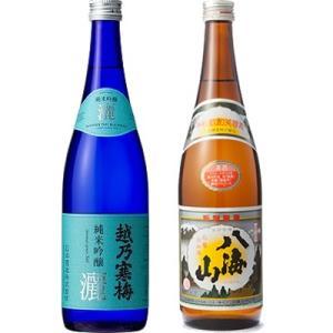 越乃寒梅 灑 純米吟醸 720ml と 八海山 720ml 日本酒 2本 飲み比べセット