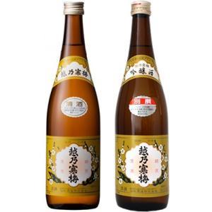 越乃寒梅 白ラベル 720ml と 越乃寒梅 別撰 吟醸 720ml 日本酒 2本 飲み比べセット
