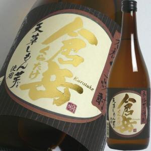 本格焼酎 『倉岳』 25°720ml|echigo