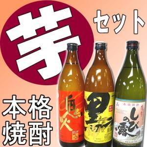 コレはお得な芋焼酎900ml×3本セット 鬼火、黒伊佐錦、紫尾の露|echigo