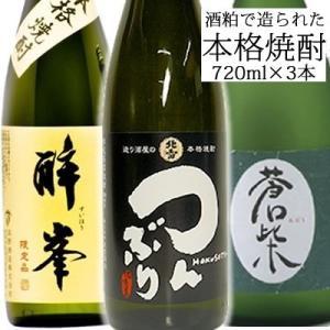 日本酒 酒粕から造られた本格焼酎セット720ml×3本 化粧箱入り echigo