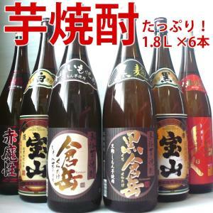 芋焼酎たっぷり1.8L×6本飲み比べセット(送料無料)|echigo