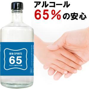 アルコール消毒液 アルコール65  日本製 越後SPIRITS 700ml アルコール度数65%の酒...