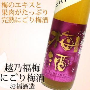 越乃福梅 完熟にごり梅酒 500ml お福酒造 echigo