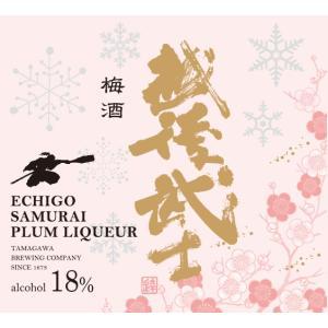 越後武士(さむらい)梅酒 南高梅720ml 玉川酒造 echigo