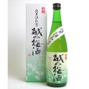 越の梅酒 純米酒仕込み 720ml 【白龍酒造】[取り寄せ] echigo