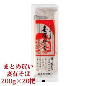 新潟へぎそば 「妻有そば」200g×20束  十日町 へぎそば 日本蕎麦 乾麺|echigo