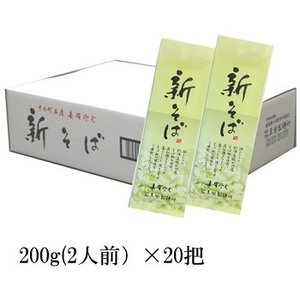 新潟へぎそば 新そば「妻有そば」200g(2人前)×20束)|echigo