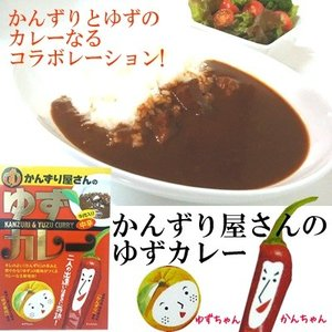 かんずり屋さんのゆずカレー200g|echigo