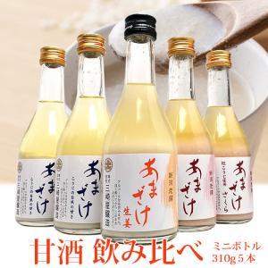 甘酒 あまさけ 飲み比べセット310g×5本(ストレート2本、桜、抹茶、生姜) 米麹 無添加 砂糖不使用 ノンアルコール|echigo