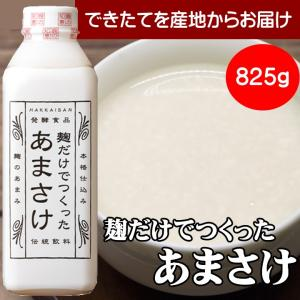 日本酒 あまさけ 八海山甘酒 麹だけで作った あま酒 糖類無添加 825ml 砂糖を一切使わずに、麹...