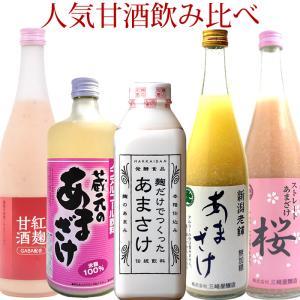 母の日 2021 プレゼント 甘酒 あまさけ 人気甘酒飲み比べセット 5本セット(麹塵)あまざけ 砂糖不使用 ノンアルコール|echigo