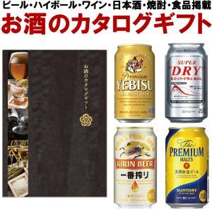 ギフト お酒のカタログギフト 業界初の大手酒類メーカー掲載のグルメカタログギフト|echigo