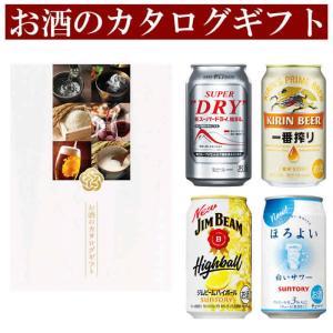 お酒のカタログギフト CL05 業界初の大手酒類メーカー掲載のグルメカタログギフト|echigo