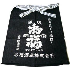蔵元前掛け[お福酒造]|echigo