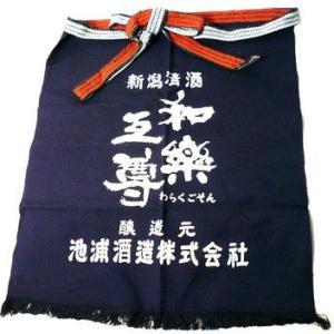 蔵元前掛け[池浦酒造・和楽互尊]|echigo