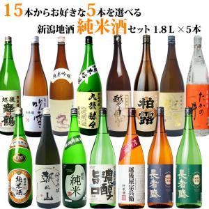 敬老の日 ギフト プレゼント 2020 日本酒 純米酒 純米吟醸酒 15種類の中から5本選べる飲み比...