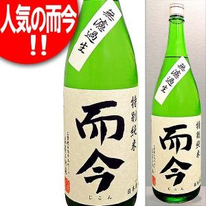 送料・クール便無料のお買い得 而今 特別純米  無濾過生 1800ml 日本酒 清酒 1.8