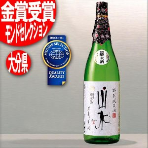 2014年モンドセレクション金賞受賞sake 製造2016年7月 山水 特別純米酒 1800ml さんすい 老松酒造(大分) 日本酒 清酒 1.8L ・リサイクル外箱(他銘柄等)での配送