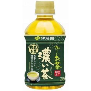 伊藤園 お〜いお茶 濃い茶 PET 280ml×24本 「3ケース(72本)まで1梱包になります。」