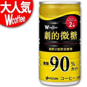伊藤園 W カフェ 劇的微糖 W coffee 180g×30本 リニューアル ・同品3ケース(90缶)まで1個口送料で出荷できます ・ラベルは変る場合があります
