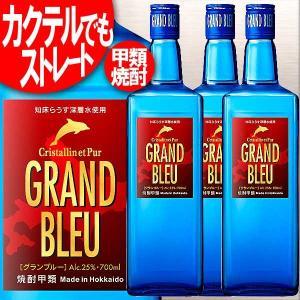 ×3 グランブルー 25度 700ml×3本 Grand Bleu 知床らうす深層水 甲類焼酎 合同酒精 「送料無料」北海道・九州・沖縄は別途送料