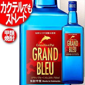 衝撃放出! グランブルー 25度 700ml Grand Bleu 知床らうす深層水 甲類焼酎 合同酒精 ・同品12本まで1個口送料で出荷できます ・在庫なくなり次第 終了です