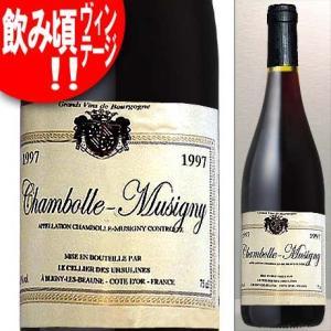 飲み頃17年熟成を堪能 シャンボール・ミュジニー [1997]年 セリエ・デ・ウルシュリーヌ 赤 750ml(フランス ブルゴーニュ・ワイン)