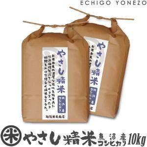 新米28  魚沼産コシヒカリ 古式胴付精米法 10kg 5k...