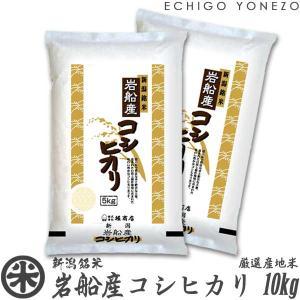 新米 29 岩船産コシヒカリ 特A 厳選産地米 10kg 5...
