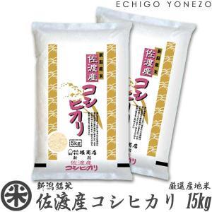 新米 29 佐渡産コシヒカリ  特A 厳選産地米 15kg ...