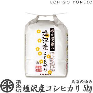 新米 28  南魚沼塩沢産コシヒカリ 特A 魚沼の極み 特選...