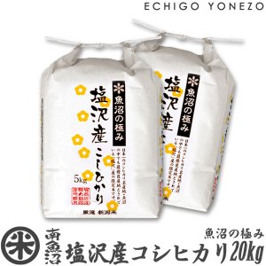 新潟米 29  南魚沼塩沢産コシヒカリ 魚沼の極み 特選限定...