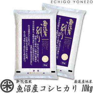 新米 28 魚沼産コシヒカリ 特A  10kg 5kg×2袋...