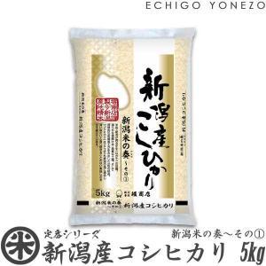 新米 28 新潟産コシヒカリ 新潟米の奏-1 A 5kg (...