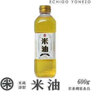 「米屋の米油」 米油 (600g)(栄養機能食品 ビタミンE...