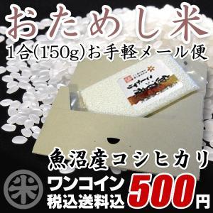 新米 29 お試し米 レターパック 魚沼産コシヒカリ 1合 ...