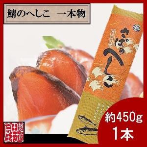 さば へしこ 鯖のへしこ 1尾450g 珍味 福井 鯖へしこの商品画像|ナビ