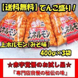 送料無料 上ホルモン みそ味 400g×3袋入り 初回限定品...