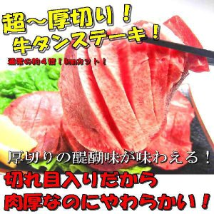 肉厚 切れ目入り やわらか厚切り牛たんステーキ 焼肉 BBQ バーベキュー 父の日