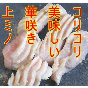 華咲き牛上ミノ 300g 焼肉に 焼肉 ホルモン B級グルメ
