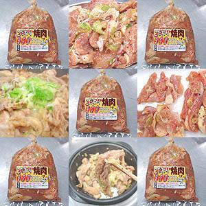 送料無料 珍味こだわり焼肉400g×5袋入り BBQ 焼肉 ホルモン B級グルメ