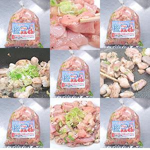 コリコリ塩ホルモン400g×5袋入り 送料無料 焼肉 ホルモン B級グルメ BBQ 豚ホルモン|echizennohorumonya