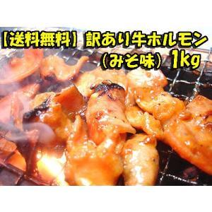 訳あり牛ホルモン みそ味 1kg 送料無料 焼肉 ホルモン 肉の日 B級グルメ お中元  BBQ|echizennohorumonya