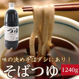 自家製そばつゆ 1240gボトル 伝統の技法で仕込んだ老舗の味 出汁 ダシ「自家製つゆ(1240g)」|echizensoba
