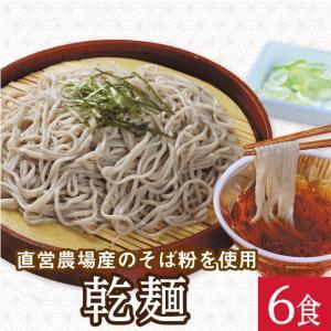 越前そば お取り寄せ セット 蕎麦 「乾麺6食」巣ごもり グルメ お家で|echizensoba