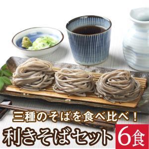 越前そば お取り寄せ セット 蕎麦 6食 「ききそばセット」 巣ごもり グルメ お家で echizensoba