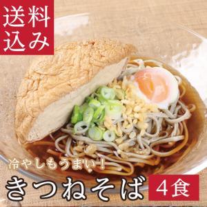 お取り寄せ 蕎麦 4人前 「きつねそば」 巣ごもり グルメ お家で 越前そば 生そば 送料無料|echizensoba