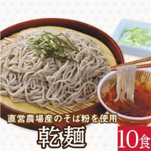 越前そば お取り寄せ セット 蕎麦 「乾麺10食」お中元 巣ごもり グルメ お家で|echizensoba